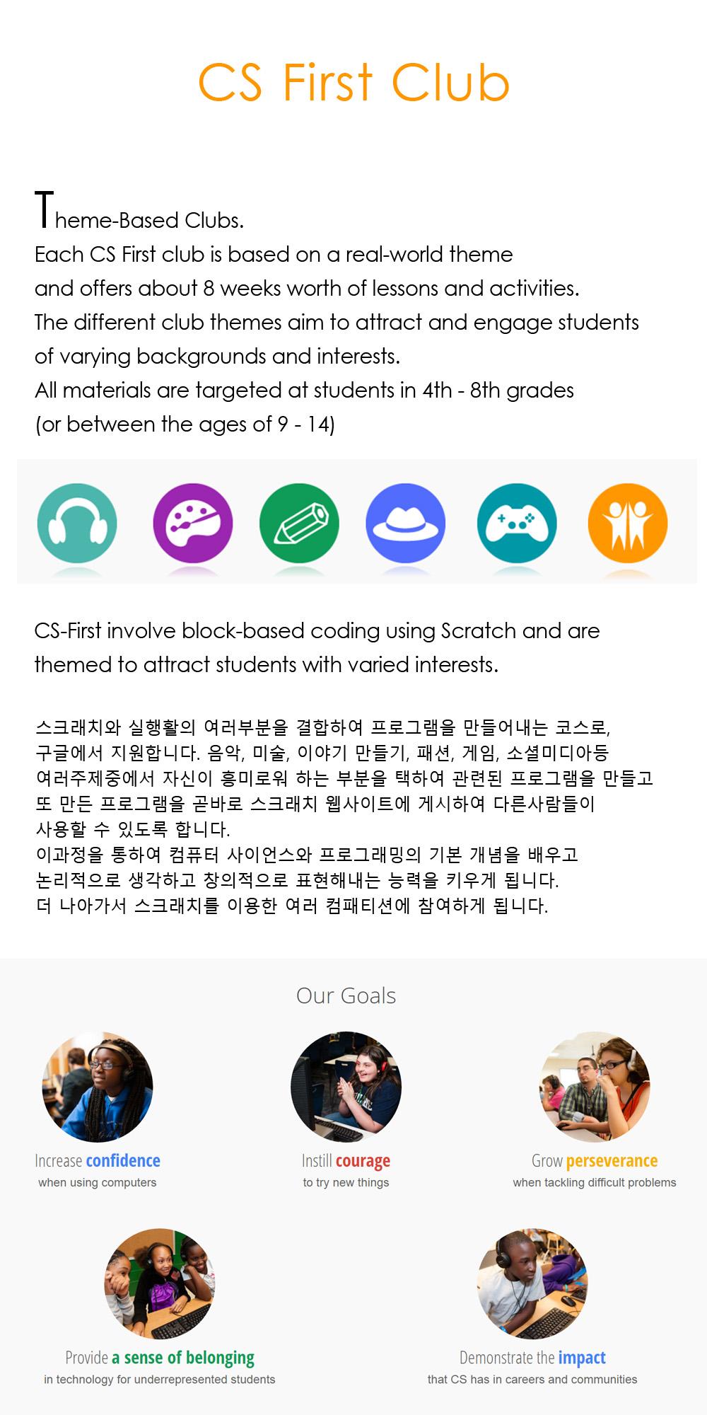 CS-First.jpg